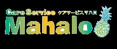 Care Service ケアサービスマハロMahalo
